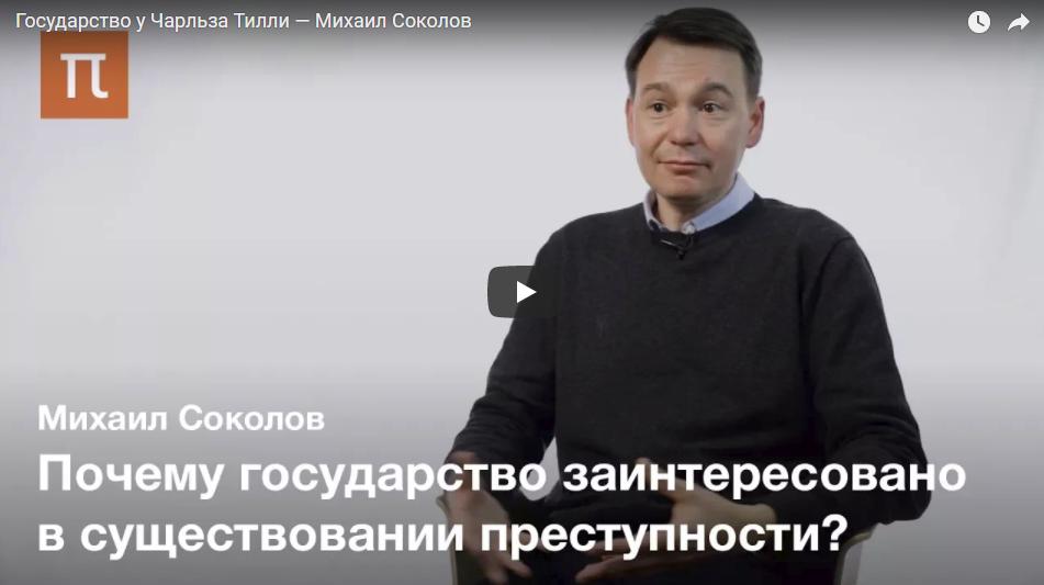 Государство у Чарльза Тилли — Михаил Соколов
