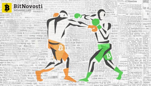 Биткойн (BTC) против Bitcoin Cash (BCH) — часть 1