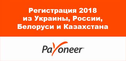 PAYONEER РЕГИСТРАЦИЯ В УКРАИНЕ, РОССИИ, БЕЛАРУСИ, КАЗАХСТАНЕ 2018