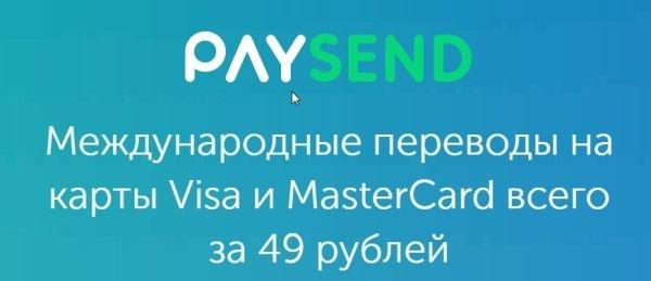 PaySend — международные переводы с карты на карту