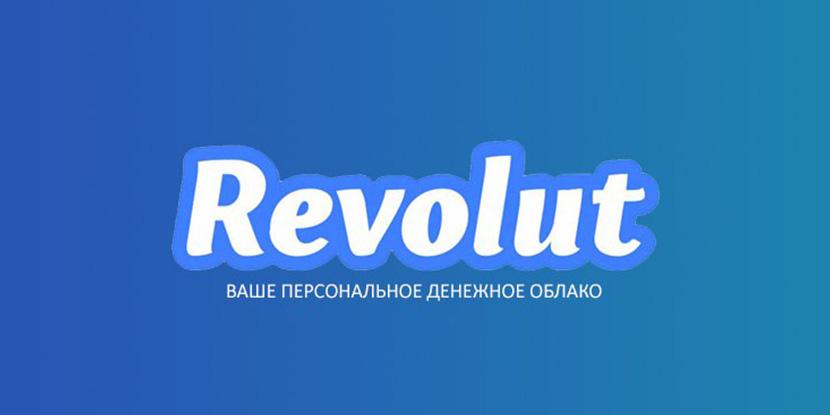 Revolut — по-настоящему международная карта