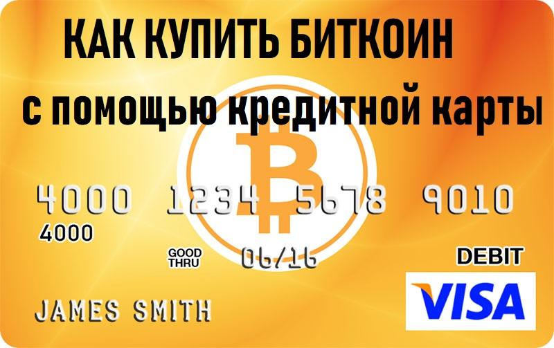 Обзор криптообменника Coinmama: функционал, покупка BTC и ETH