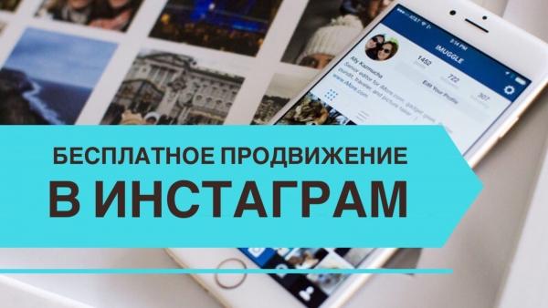 Бесплатное продвижение в INSTAGRAM через сетевой маркетинг 2019