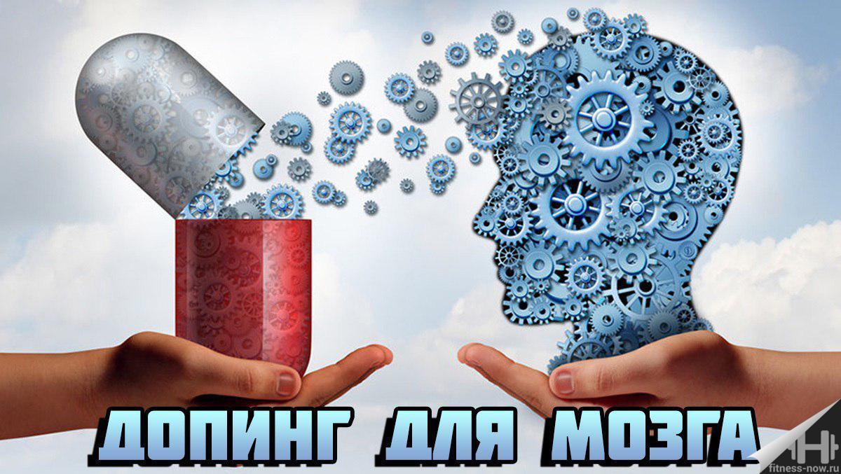 Допинг для мозга 2019