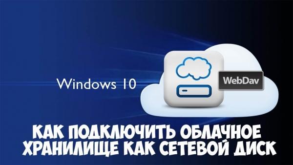 Как в Windows подключить облачное хранилище в качестве сетевого диска по протоколу WebDav