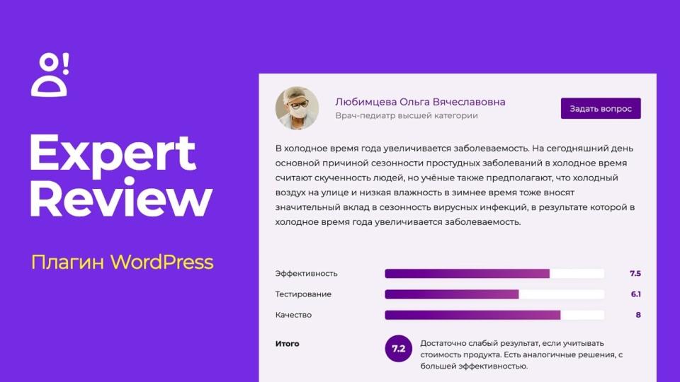 Обзор Expert Review — плагин для добавочных ценностей, well-fed-webmaster.com