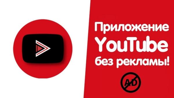 Простой способ просмотра YouTube без рекламы