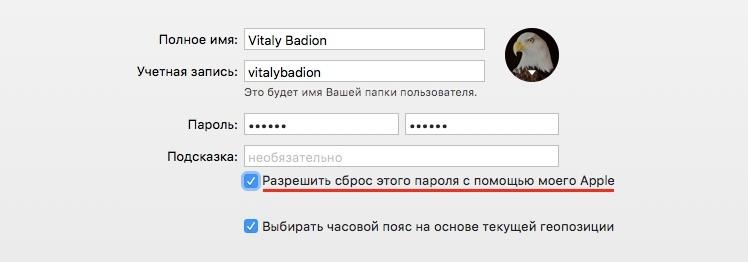 kak-sbrosit-parol-uchetnoy-zapisi-mac-os-x-1-5836618