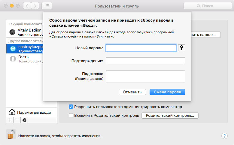 kak-sbrosit-parol-uchetnoy-zapisi-mac-os-x-10-8688058