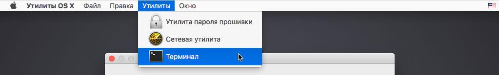 kak-sbrosit-parol-uchetnoy-zapisi-mac-os-x-12-8803971