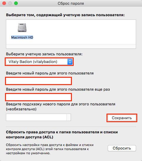 kak-sbrosit-parol-uchetnoy-zapisi-mac-os-x-14-8683654