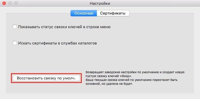 kak-sbrosit-parol-uchetnoy-zapisi-mac-os-x-16-2293639