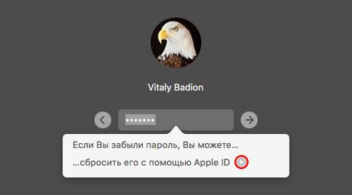 kak-sbrosit-parol-uchetnoy-zapisi-mac-os-x-2-2358000