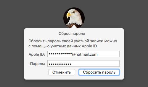 kak-sbrosit-parol-uchetnoy-zapisi-mac-os-x-3-6645574