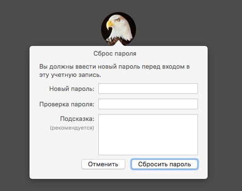 kak-sbrosit-parol-uchetnoy-zapisi-mac-os-x-4-4825767