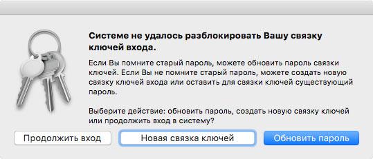 kak-sbrosit-parol-uchetnoy-zapisi-mac-os-x-5-8184921