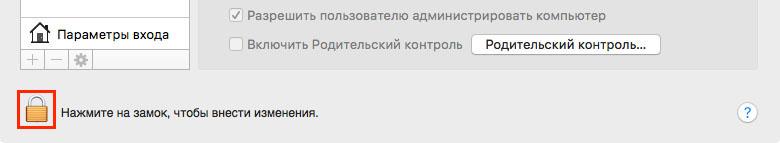 kak-sbrosit-parol-uchetnoy-zapisi-mac-os-x-7-7994772
