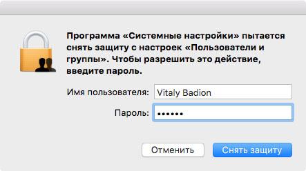 kak-sbrosit-parol-uchetnoy-zapisi-mac-os-x-8-4365892