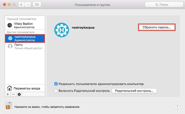 kak-sbrosit-parol-uchetnoy-zapisi-mac-os-x-9-8284123